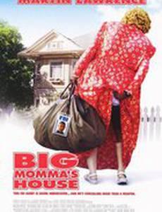 Дом большой мамочки