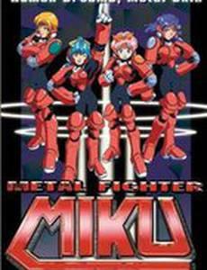 Металлический воин Мику