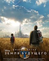 """Постер из фильма """"Земля будущего"""" - 4"""