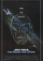 Звездный путь 3: В поисках Спока