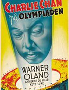 Чарли Чан на Олимпийских играх