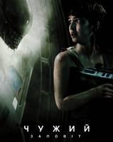 """Постер из фильма """"Чужой: Завет"""" - 1"""