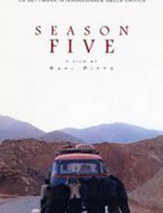 Пятый сезон