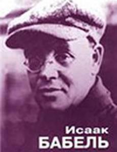 Исаак Бабель. Роковой треугольник