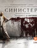 "Постер из фильма ""Синистер"" - 1"