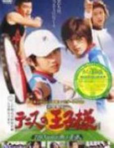 Принц тенниса