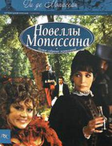 Новеллы Ги Де Мопассана
