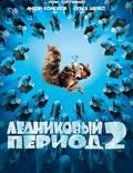 """Постер из фильма """"Ледниковый период 2: Глобальное потепление"""" - 1"""