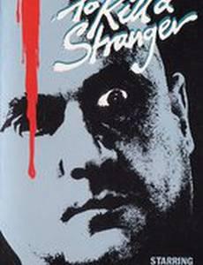 Убить незнакомца