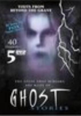 Истории о привидениях