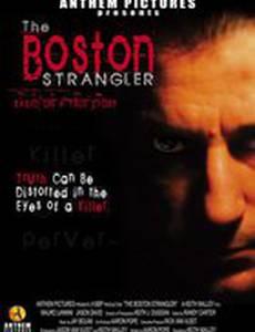 Бостонский Душитель (видео)