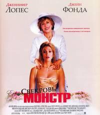 Постер Если свекровь – монстр…