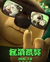 """Постер из фильма """"Рок Дог"""" - 9"""