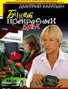Джентльмен сыска Иван Подушкин (мини-сериал)