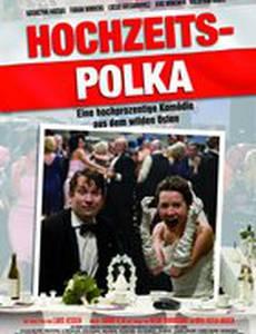 Свадебная полька