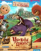 """Постер из фильма """"Урфин Джюс и его деревянные солдаты"""" - 1"""