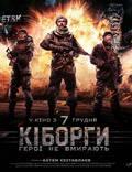 """Постер из фильма """"Киборги"""" - 1"""