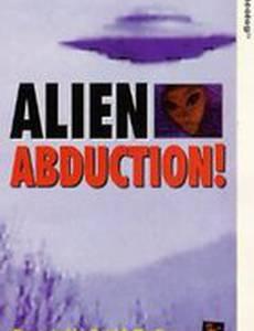 Похищенные пришельцами