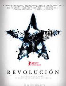 Революция, я люблю тебя!