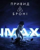 """Постер из фильма """"Призрак в доспехах"""" - 4"""