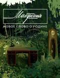 """Постер из фильма """"Матрёшка"""" - 1"""