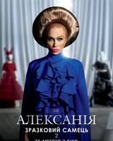 """Постер из фильма """"Образцовый самец2"""" - 9"""