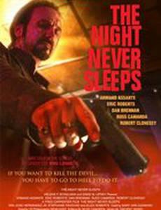 Ночь никогда не спит