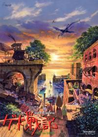 Постер Сказания Земноморья