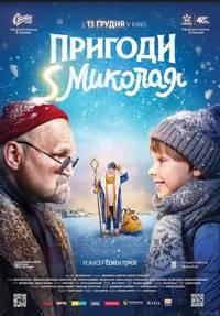Постер Приключения S Николая