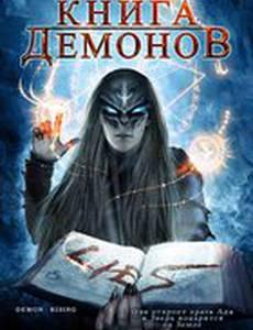 Книга демонов