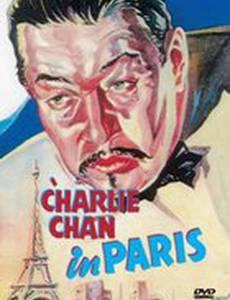 Чарли Чан в Париже