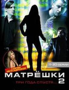 Матрешки 2 (мини-сериал)