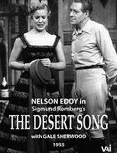 Песнь пустыни