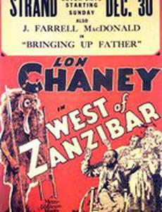Запад Занзибара