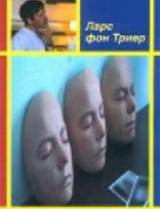 100 глаз Ларса фон Триера