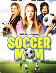 Футбольная Мама