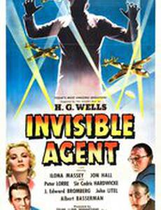 Невидимый агент
