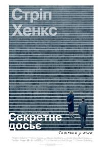 Постер Секретное досье