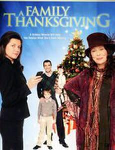 Семья благодарения