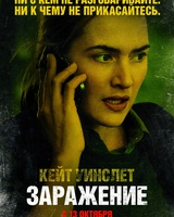 "Постер из фильма ""Зараза"" - 7"