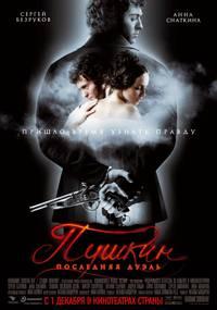 Постер Пушкин: Последняя дуэль