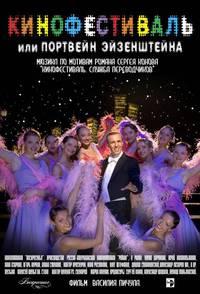 Постер Кинофестиваль