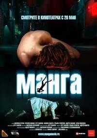 Постер Манга