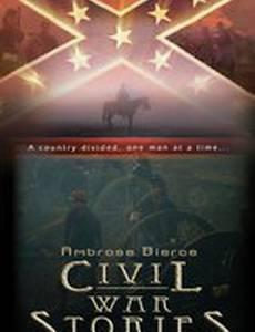 Случай на мосту через Совиный ручей, или Истории Амброза Бирса о Гражданской войне