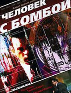 Человек с бомбой
