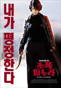 Постер Моя жена-гангстер