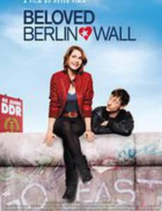 Любовь за стеной