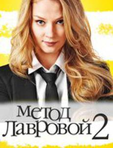 Метод Лавровой 2