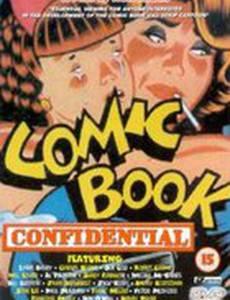 Секретный комикс