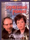 """Постер из фильма """"Служебный роман"""" - 1"""